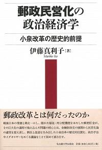 小泉改革の歴史的前提郵政民営化の政治経済学