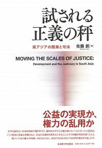 南アジアの開発と司法試される正義の秤