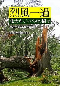 2004.9.8 台風18号被害烈風一過 北大キャンパスの樹々