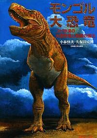ゴビ砂漠の大型恐竜と鳥類の進化モンゴル大恐竜