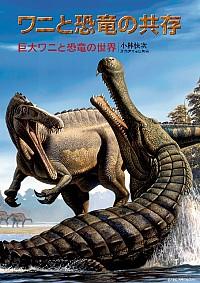巨大ワニと恐竜の世界ワニと恐竜の共存