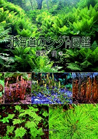 北海道のシダ入門図鑑