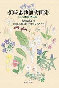 「大雪山植物其他」須崎忠助植物画集