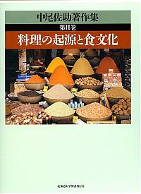 料理の起源と食文化中尾佐助著作集 Ⅱ 料理の起源と食文化