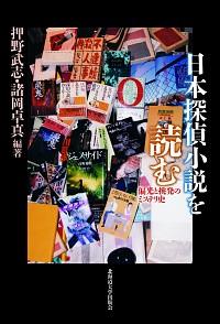 偏光と挑発のミステリ史日本探偵小説を読む