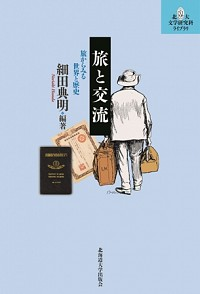 旅からみた世界と歴史旅と交流