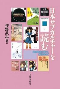 銀河鉄道の夜からAKB48まで日本サブカルチャーを読む