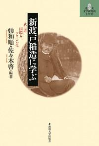武士道・国際人・グローバル化新渡戸稲造に学ぶ