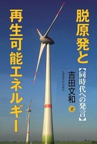 同時代への発言脱原発と再生可能エネルギー