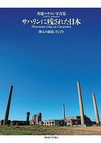 樺太の面影、そして今サハリンに残された日本