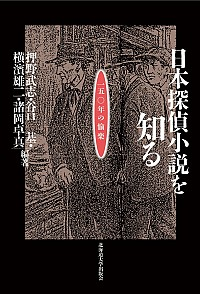 150年の愉楽日本探偵小説を知る
