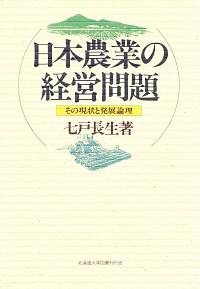 その現状と発展論理日本農業の経営問題