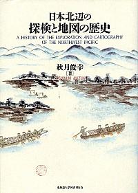 日本北辺の探検と地図の歴史