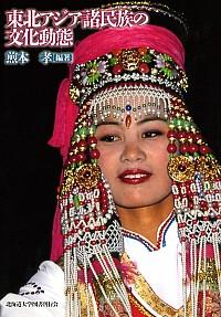 東北アジア諸民族の文化動態