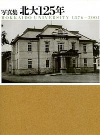 写真集 北大125年