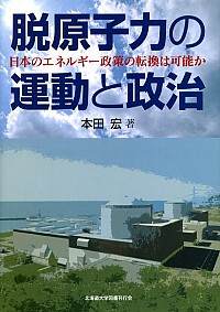 日本のエネルギー政策の転換は可能か脱原子力の運動と政治