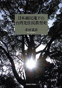 日本植民地下の台湾先住民教育史