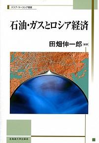 日本とユーラシア石油・ガスとロシア経済