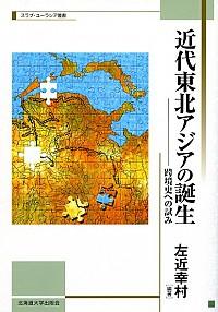 跨境史への試み近代東北アジアの誕生