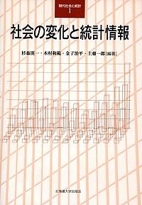 社会の変化と統計情報