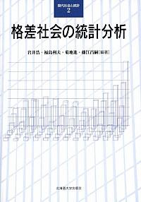 格差社会の統計分析
