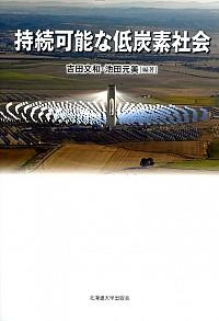 持続可能な低炭素社会