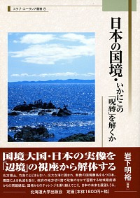 日本の国境・いかにこの「呪縛」を解くか