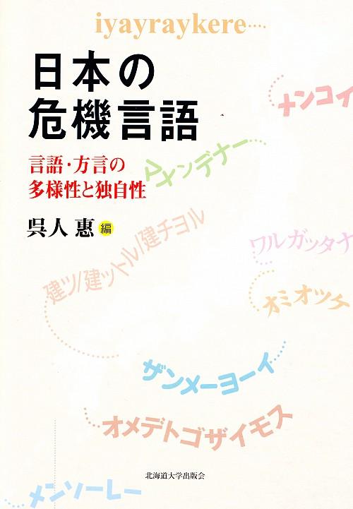 日本の危機言語 «  大学出版部協会