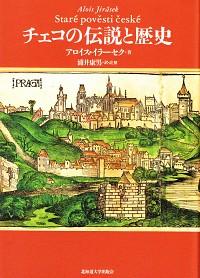 チェコの伝説と歴史