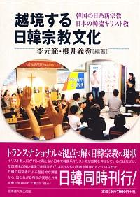韓国の日系新宗教 日本の韓流キリスト教越境する日韓宗教文化