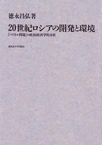 政治経済学的分析20世紀ロシアの開発と環境