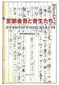 青年寄宿舎107年の日誌に見る北大生宮部金吾と舎生たち