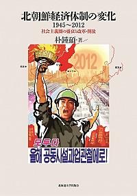 社会主義圏の盛衰と改革・解放北朝鮮経済体制の変化 1945~2012