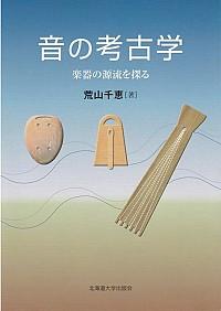 楽器の源流を探る音の考古学