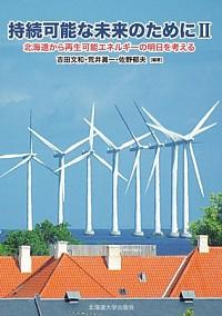 北海道から再生可能エネルギーの明日を考える持続可能な未来のためにⅡ