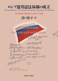 ロシア連邦憲法体制の成立
