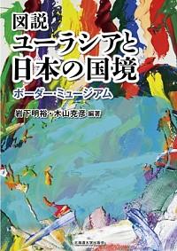 ボーダー・ミュージアム図説ユーラシアと日本の国境