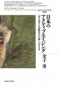 「少子化する高齢社会」の新しい生き方日本のアクティブエイジング
