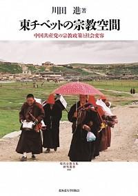 中国共産党の宗教政策と社会変容東チベットの宗教空間