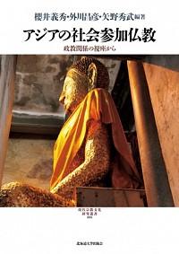 政教関係の視座からアジアの社会参加仏教