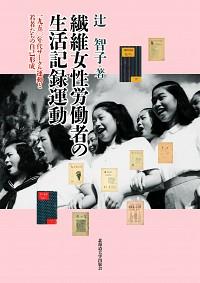 1950年代サークル運動と若者たちの自己形成繊維女性労働者の生活記録運動