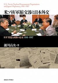 INF問題と西側の結束 1981-1987米ソ核軍縮交渉と日本外交