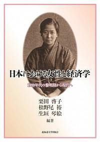 1910年代の黎明期から現代へ日本における女性と経済学