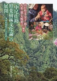 多角的視座からの位置づけ「中尾佐助 照葉樹林文化論」の展開