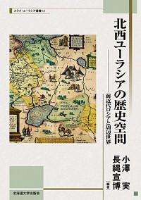 前近代ロシアと周辺世界北西ユーラシアの歴史空間