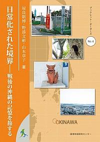 戦後の沖縄の記憶を旅する日常化された境界