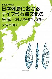 現生人類の移住と定着日本列島におけるナイフ形石器文化の生成