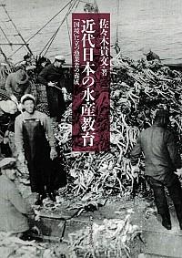 「国境」に立つ漁業者の養成近代日本の水産教育