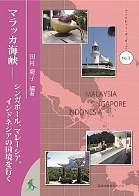 シンガポール、マレーシア、インドネシアの国境を行くマラッカ海峡