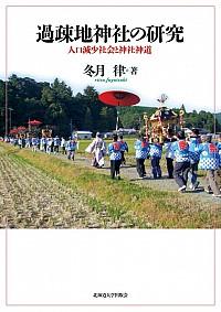 人口減少社会と神社神道過疎地神社の研究